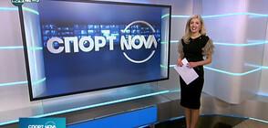 Спортни новини на NOVA NEWS (06.03.2021 - 14:00)