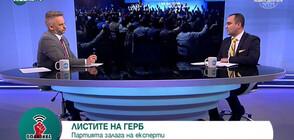 Александър Иванов: ГЕРБ и СДС представят десния избирател