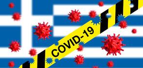 На 18 гръцки острова всички са ваксинирани, рекламират ги като свободни от COVID