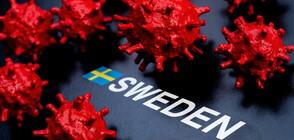 Шведската полиция разпръсна демонстрация срещу COVID ограниченията в Стокхолм