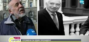 Площад в София ще носи името на д-р Желю Желев