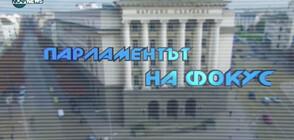 """Парламентът на фокус"" (07.03.2021)"