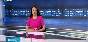 Новините на NOVA NEWS (07.03.2021 - 14:00)