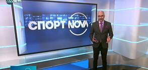 Спортни новини на NOVA NEWS (07.03.2021 - 14:00)