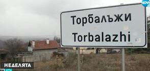 ИЗЧЕЗВАЩАТА БЪЛГАРИЯ: Истории от село Торбалъжи