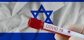 В Израел пускат ваксинираните на закрито в заведенията
