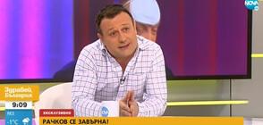 Рачков се завърна: водещият след старта на новото си вечерно шоу в ефира на NOVA