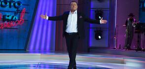 """""""Забраненото шоу на Рачков"""" предизвика интереса на над 2,5 милиона зрители"""