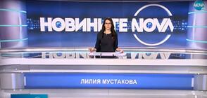 Новините на NOVA (08.03.2021 - обедна)