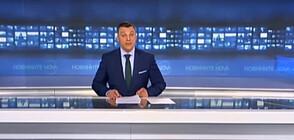 Новините на NOVA (08.03.2021 - следобедна)