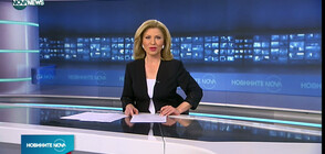Новините на NOVA NEWS (08.03.2021 - 18:00)