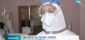 Жените на първа линия: На 8-ми март в COVID отделение