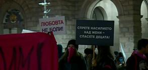 """""""ВИНАГИ НА ПЪРВА ЛИНИЯ"""": Шествие в защита правата на жените"""