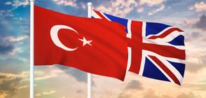 Великобритания ще развива търговските отношения с Турция