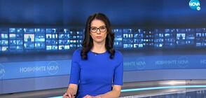 Новините на NOVA (09.03.2021 - 7.00)