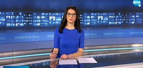 Новините на NOVA (09.03.2021 - 8.00)