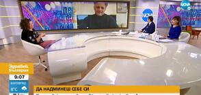 """Да надминеш себе си - Къци Вапцаров след победата в """"Като две капки вода"""" – All Stars"""
