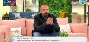 """Явор Борисов от """"Аll Inclusive"""": В сезон 3 на Емил му предстоят доста интересни моменти"""