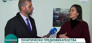 """""""Патарински Live"""": Политически предизвикателства"""