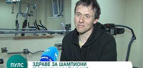 ЗДРАВЕ ЗА ШАМПИОНИ: На спортната сцена с Деян Ангелов (ВИДЕО)