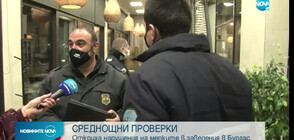 СРЕДНОЩНИ ПРОВЕРКИ: Откриха нарушения на мерките в Бургас