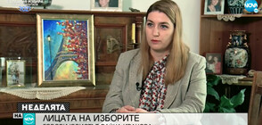 ЛИЦАТА НА ИЗБОРИТЕ: Юристът Райна Иванова