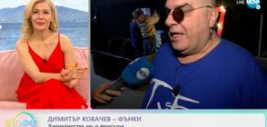"""Димитър Ковачев-Фънки – острието на журито на """"Като две капки вода"""" – All Stars"""