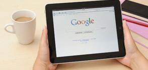 Училищата вече могат да използват ресурсите на Google за образование