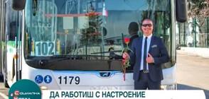 Автобусният шофьор, който кара хората да се усмихват (ВИДЕО)