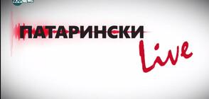 """""""Патарински Live"""": ПОЛИТИЧЕСКИ COVID. Затягането на мерките ще блокира ли набелязаните проекти?"""