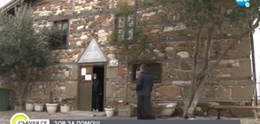Най-старият действаш храм в Поморие има нужда от ремонт