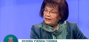 Янка Такева: Да отпаднат последните теми по история и БЕЛ от матурите за 10-ти и 12-ти клас