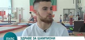 Състезателят по спортна гимнастика Дейвид Хъдълстоун за мечтите и целите си (ВИДЕО)