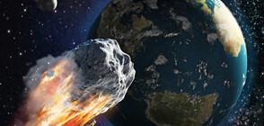 Най-големият астероид за годината ще премине днес край Земята