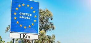 Гърция удължава ограничителните мерки за пристигащите в страната