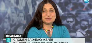 СПОМЕН ЗА ЖЕЛЬО ЖЕЛЕВ: Говори дъщерята на първия демократично избран президент