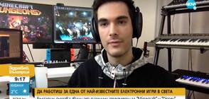 Българин е звуков дизайнер на една от най-известните електронни игри (ВИДЕО)