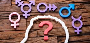 Как решението на КС за пола се отразява на транссексуалните у нас