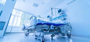 Препълнено ли е COVID отделението в болницата в Гоце Делчев?