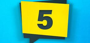 5 причини да имате новия iPhone 12