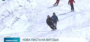 """СЛЕД 10 ГОДИНИ: Писта """"Стената"""" на Витоша отново работи (ВИДЕО)"""
