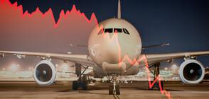 Авиосекторът е пред финансов колапс