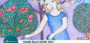 """""""НАИВ БЪЛГАРИЯ 2021"""": Виртуална изложба от първото биенале на наивизма у нас"""