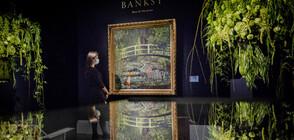 Откриха изложба на Банкси, която обхваща 15 години от кариерата му (ВИДЕО)
