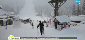 Зимните курорти с удължен сезон и намалени цени