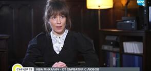 """Ива Михалич – звездата от """"Отдел Издирване"""" – за любовта, мечтите и пътя към успеха"""