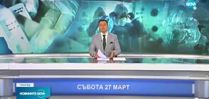 Новините на NOVA (27.03.2021 - обедна)