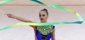 Боряна Калейн със злато в многобоя на турнир в Румъния