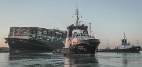 Възстановиха трафика на кораби през Суецкия канал (ВИДЕО)