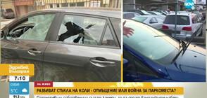 Разбиват стъкла на коли - отмъщение или война за паркоместа? (ВИДЕО)